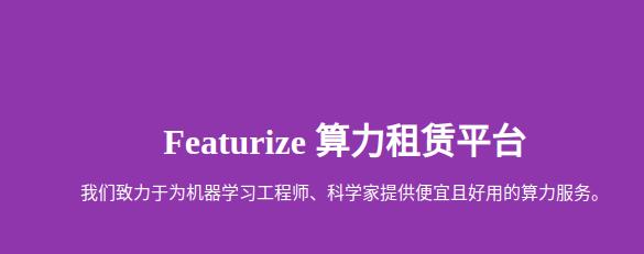 featurize[非常推荐]